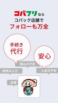 コバフリ〜KOBAC FREA MARKET〜 スクリーンショット 2