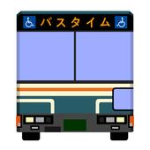西武バスタイム icon
