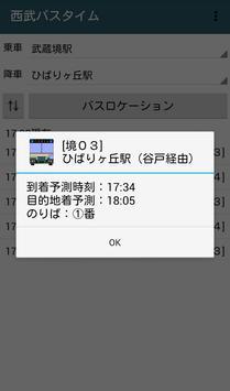 西武バスタイム apk screenshot