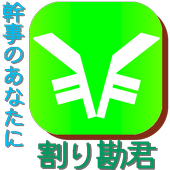 割り勘君 for android icon