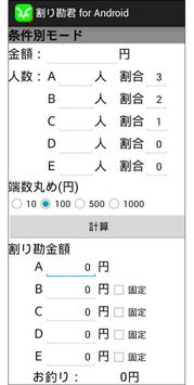割り勘君 for android apk screenshot