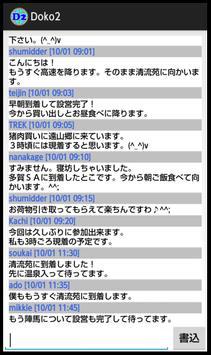 位置共有アプリ「どこどこ!」 apk screenshot