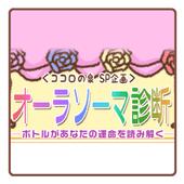 オーラソーマ診断  ~ココロの泉~ icon
