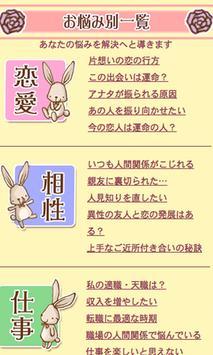 オーラソーマ診断  ~ココロの泉~ apk screenshot