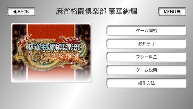 コナステ for Android - APK Dow...