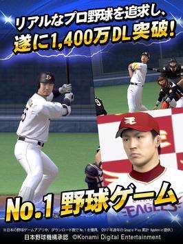 プロ野球スピリッツA スクリーンショット 10