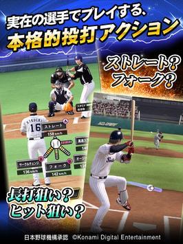 プロ野球スピリッツA スクリーンショット 11