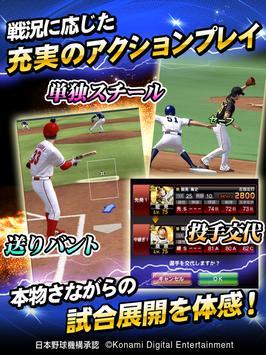プロ野球スピリッツA スクリーンショット 12