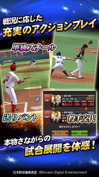 プロ野球スピリッツA スクリーンショット 2