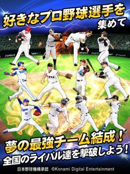 プロ野球スピリッツA スクリーンショット 8