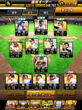プロ野球スピリッツA スクリーンショット 9