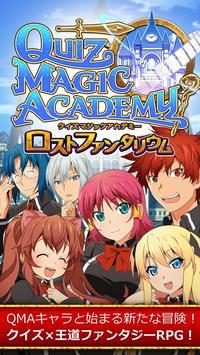 クイズマジックアカデミー ロストファンタリウム 【クイズRPG】 ポスター