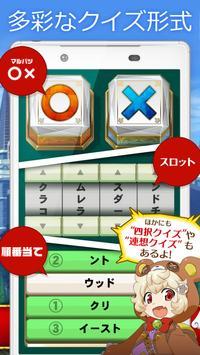クイズマジックアカデミー ロストファンタリウム 【クイズRPG】 スクリーンショット 2