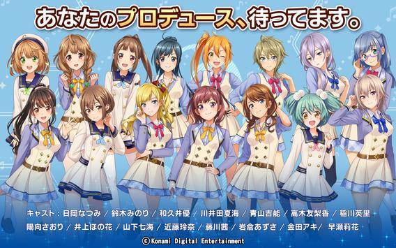 ときめきアイドル screenshot 11