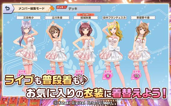 ときめきアイドル screenshot 16