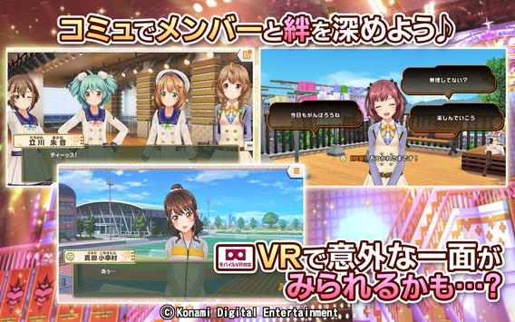 ときめきアイドル screenshot 17