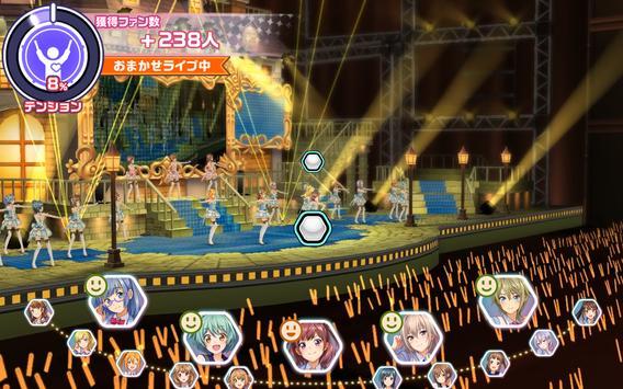 ときめきアイドル screenshot 19