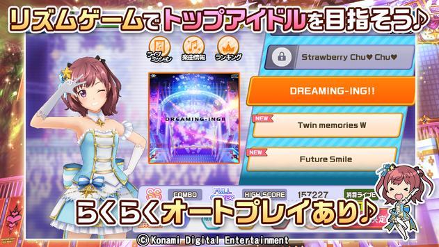 ときめきアイドル screenshot 1