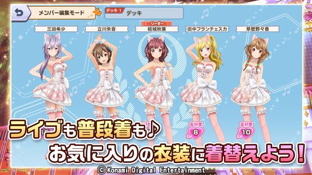 ときめきアイドル screenshot 2