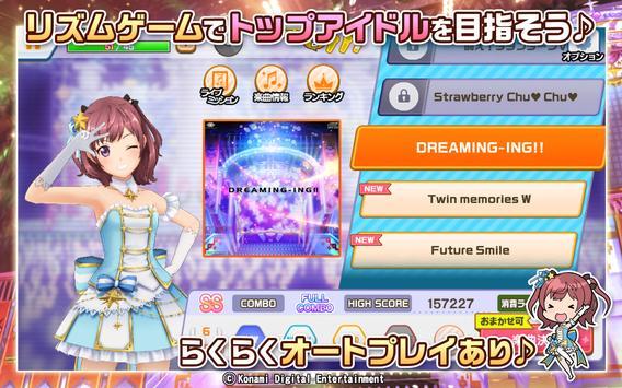 ときめきアイドル screenshot 8