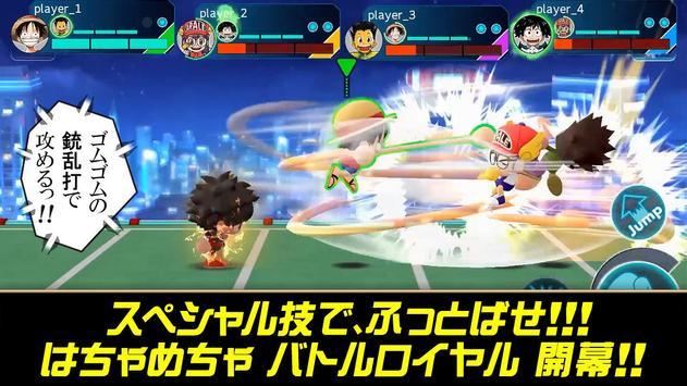 ジャンプ 実況ジャンジャンスタジアム screenshot 5