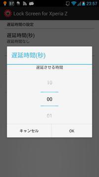 Force Lock Screen for Xperia Z screenshot 1