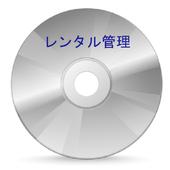 レンタル管理 icon