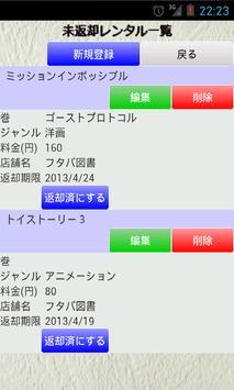 レンタル管理 screenshot 1