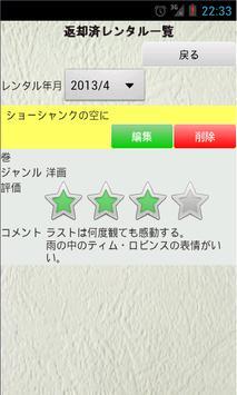 レンタル管理 screenshot 2