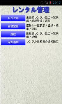 レンタル管理 apk screenshot