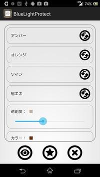 Blue light - Avoid Eye Strain apk screenshot