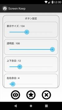 広告無し スクリーンキープ(Screen Keep)自動スリープと画面ロックをボタンで簡単切り替え 스크린샷 1