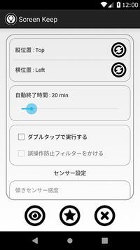 広告無し スクリーンキープ(Screen Keep)自動スリープと画面ロックをボタンで簡単切り替え 스크린샷 3