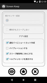 広告無し スクリーンキープ(Screen Keep)自動スリープと画面ロックをボタンで簡単切り替え 스크린샷 5