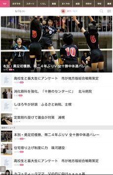 Tokachi Mainichi News Web apk screenshot