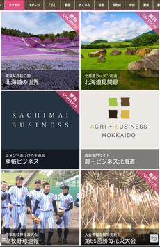 Tokachi Mainichi News Web screenshot 5