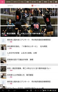 Tokachi Mainichi News Web screenshot 8