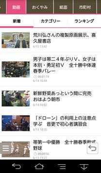 Tokachi Mainichi News Web apk screenshot