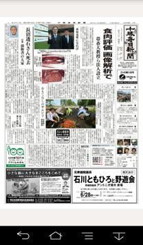 Tokachi Mainichi News Web screenshot 3