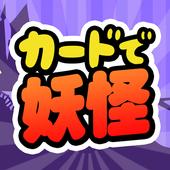ようかいカード for 妖怪ウォッチ icon