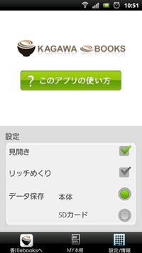 香川ebooks screenshot 4
