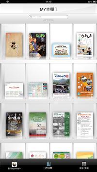 香川ebooks screenshot 6