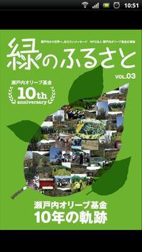 香川ebooks screenshot 1