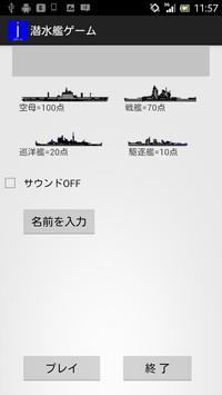 懐かしの潜水艦ゲーム poster