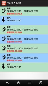 赤ちゃんの睡眠と授乳 かんたん記録 apk screenshot