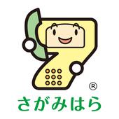 相模原市よくある質問解決アプリ おしえて!ナナちゃん icon