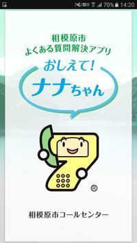 相模原市よくある質問解決アプリ おしえて!ナナちゃん poster