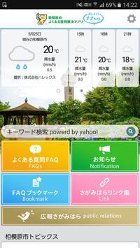 相模原市よくある質問解決アプリ おしえて!ナナちゃん apk screenshot