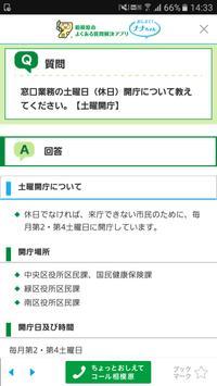 相模原市よくある質問解決アプリ おしえて!ナナちゃん screenshot 2