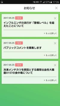 相模原市よくある質問解決アプリ おしえて!ナナちゃん screenshot 4